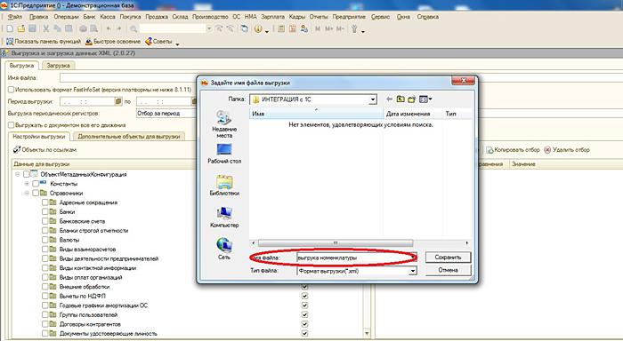 Помощь в импорте 1С XML