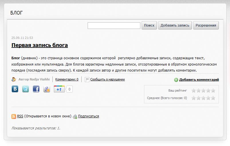 Как добавить информацию на сайт компании хостинги для создание сайта