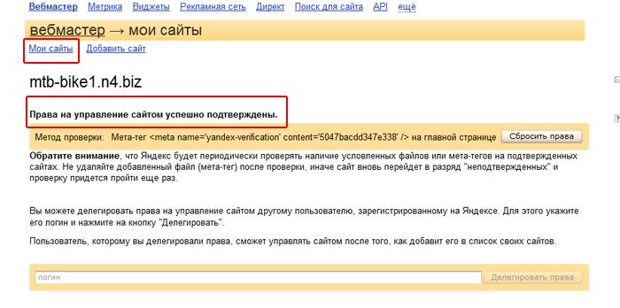Yandex Webmaster screenshot
