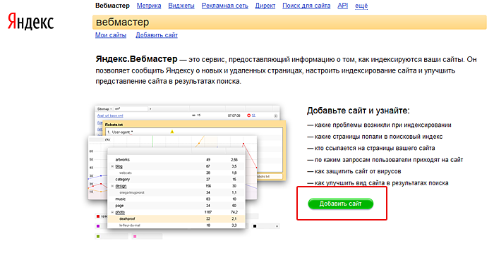 Yandex Webmaster screenshot