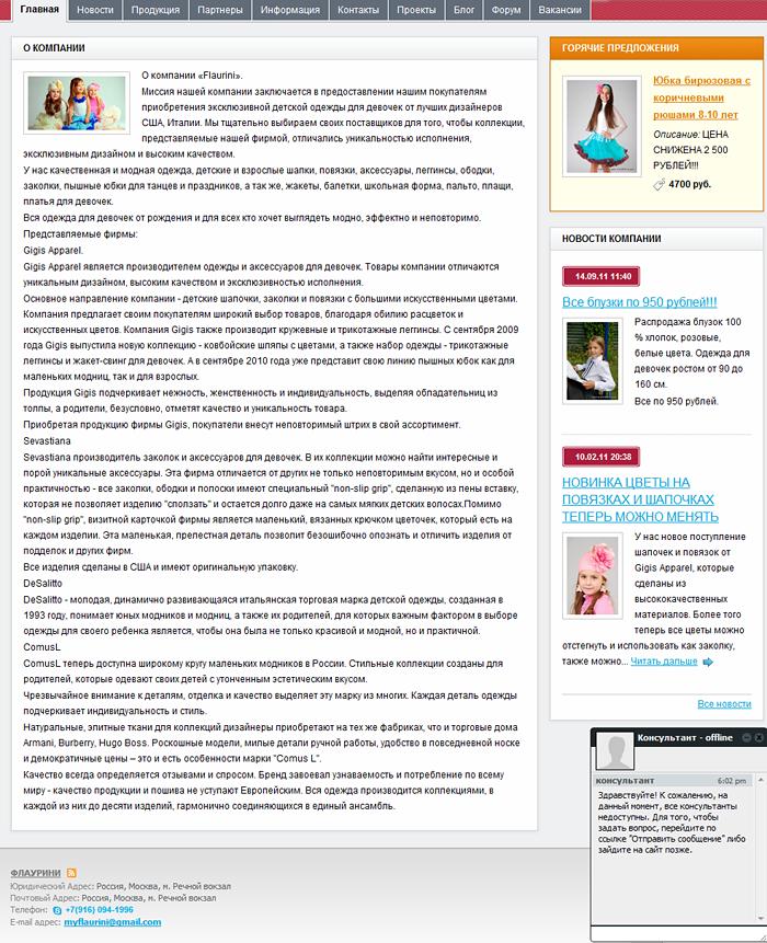 Flaurini - Онлайн-Консультант - n4.biz