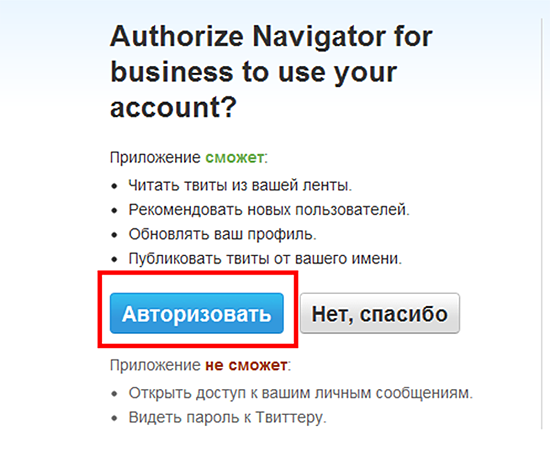 authorization-twitter