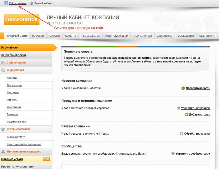 Личный кабинет сайта компании