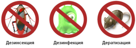 """ФГУП """"Меддезинфекция"""", г. Саратов"""""""