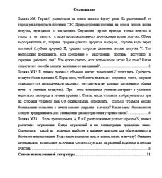 БЖД Контрольная работа цена руб Новосибирск Задача №  БЖД Контрольная работа