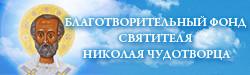 Благотворительный Фонд Святителя Николая Чудотворца