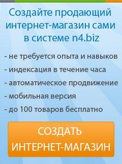 Создать интернет-магазин бесплатно на n4.biz