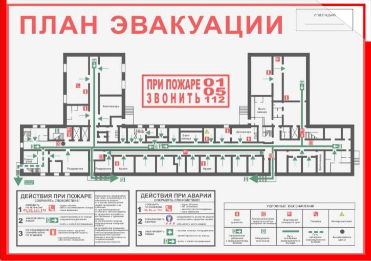 план эвакуации план эвакуации